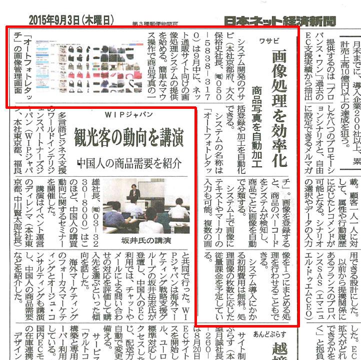 日本ネット経済新聞様2015年8月10日号