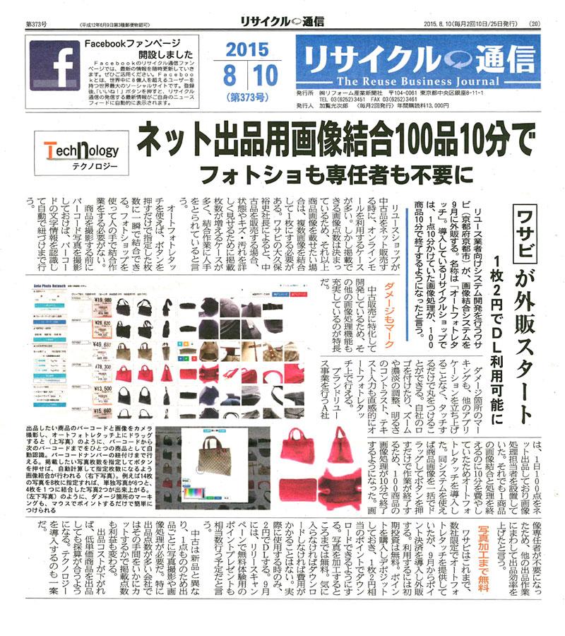 リサイクル通信様2015年8月10日号